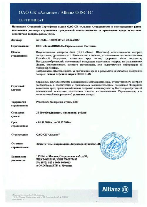 Дипломы и сертификаты ТехноНИКОЛЬ shinglas Дипломы и сертификаты